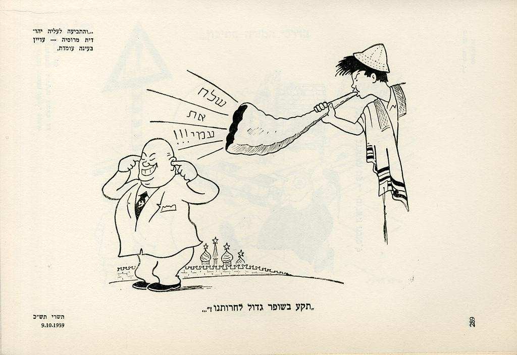 """""""תקע בשופר גדול לחרותנו!"""" (1959) קריקטורה מאת יהושע אדרי"""