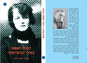 דמות האישה בעיני ז'בוטינסקי בהוצאת מכון ז'בוטינסקי בישראל