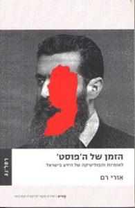 'הזמן של הפוסט' (2006), ספרו של אורי רם, מנציגי הפוסט ציונות בישראל