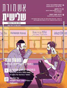 'מעמק עכור - בחזרה לשלילת הגלות', שער הגיליון השני של כתב העת 'אשמורת שלישית'